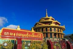 寺庙,在缅甸(Burmar)的Kyaikto 免版税库存图片