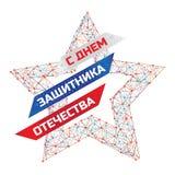 导航例证对俄国国庆节2月23日 爱国的庆祝军事在有俄国文本英语的俄罗斯 : 免版税库存图片