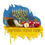导航标签和元素的汇集犹太新年 西伯来文本,英文译文:成功和甜新 库存例证