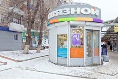 小办公室公司Svyaznoy位于购物pedestr 免版税库存照片