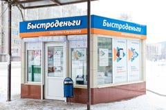 小办公室microfinance公司站立在附近的Bystrodengi 免版税库存照片