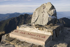 小山顶山yushan的台湾 免版税库存照片