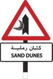 小心沙丘路沙子符号 免版税库存图片