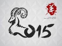 山羊2015几何背景的新年 库存图片