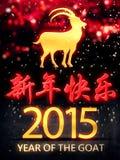 山羊2015红色夜美丽的Bokeh 3D普通话的年 免版税图库摄影