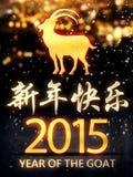 山羊2015黄色夜美丽的Bokeh 3D普通话的年 免版税库存图片
