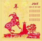 2015年山羊 免版税库存照片