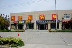 工厂在常州,中国 免版税库存图片