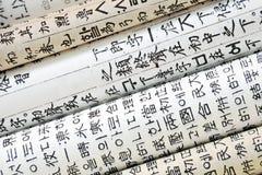 工艺hanji韩文 免版税库存照片