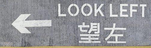 左查找路标 库存照片