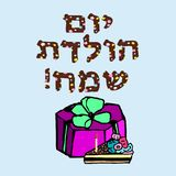 巧克力蛋糕一个美好的片断与一个生日蜡烛的 在希伯来语Hayom Yom Huledet的题字 例证 向量例证