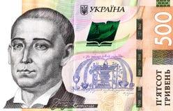 货币乌克兰语 库存照片