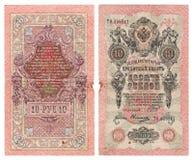 货币老俄语 库存图片