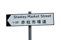 市场符号斯坦利街道 免版税库存图片