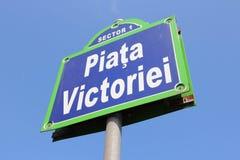 布加勒斯特-胜利正方形 库存照片