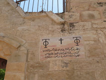 布尔根省,阿拉伯疆土在巴勒斯坦 图库摄影