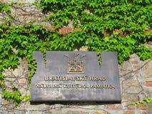 布拉索夫城堡,纪念匾 库存照片