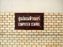 布朗计算机中心标志 库存照片