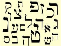 希伯来语信件的图片套  皇族释放例证