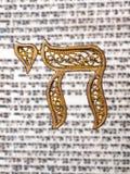 希伯来语 库存照片
