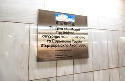 希腊和欧盟在地铁车站的colaboration匾 免版税库存图片
