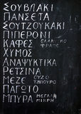 希腊咖啡菜单 免版税库存照片
