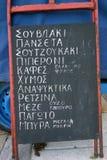 希腊咖啡菜单 免版税库存图片