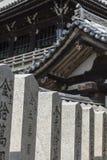 带领的公墓和的台阶Nigatsu,一个多数impor 库存照片