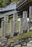 带领的公墓和的台阶Nigatsu,一个多数impor 免版税库存照片