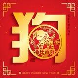2018年削减年狗传染媒介设计中国翻译的农历新年纸:狗的吉利年,中国日历f 库存图片