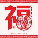 2018年削减年狗传染媒介设计中国翻译的农历新年纸:狗的吉利年,中国日历f 库存照片