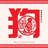 2018年削减年狗传染媒介设计中国翻译的农历新年纸:狗的吉利年,中国日历f 图库摄影