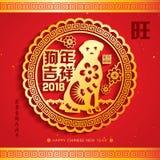 2018年削减年狗传染媒介设计中国翻译的农历新年纸:狗的吉利年,中国日历f 免版税库存图片