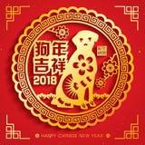 2018年削减年狗传染媒介设计中国翻译的农历新年纸:狗的吉利年,中国日历f 免版税图库摄影