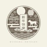 2018年削减年狗传染媒介设计中国翻译的农历新年纸:狗的吉利年 库存图片