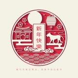 2018年削减年狗传染媒介设计中国翻译的农历新年纸:狗的吉利年 免版税库存图片