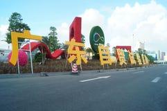 广东珠海横琴岛地区FTA实验区域 免版税图库摄影