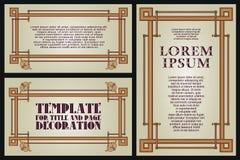 广告、飞行物、邀请或者贺卡的框架 皇族释放例证