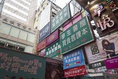 广告无限品种在旺角街道的 免版税图库摄影