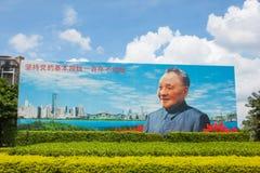 广告牌邓公园深圳小平 免版税库存图片