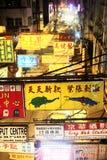 广告牌香港 免版税图库摄影