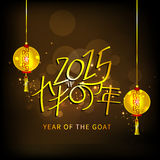 庆祝山羊的年的概念 向量例证