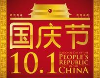 庆祝China&的天安门广场金黄剪影x27; s美国独立日,传染媒介例证 免版税库存照片