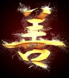 强的纹身花刺设计,日本汉字,手工制造 免版税库存照片