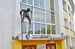 当代艺术的诺夫哥罗德中心门面与现代异常的金属雕塑的在入口在Veliky诺夫哥罗德,俄罗斯 免版税库存图片