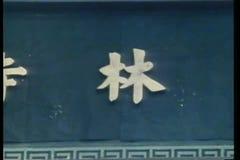 徒升到少林寺屋顶 股票视频