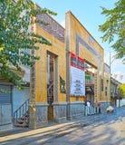 德黑兰盛大义卖市场门  免版税图库摄影