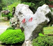 心形的石头 免版税库存图片