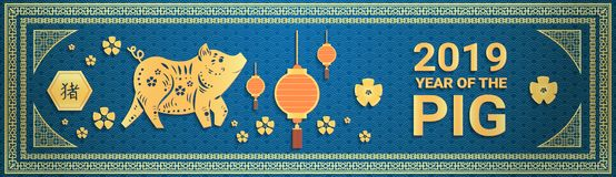 愉快春节2019金黄猪黄道带在水平传统框架假日庆祝的贺卡签字 皇族释放例证