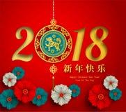 2018愉快的农历新年,年狗2018年 库存例证